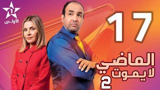 Al Madi La Yamoute S2 - Ep 17 الماضي لا يموت 2 - الحلقة