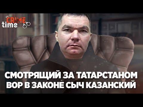 Смотрящий за Татарстаном вор в законе Сыч Казанский