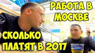видео поиск вакансий в москве