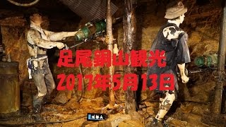 足尾銅山を見学しました。中は人形が多く、時代毎の採掘を再現していて...