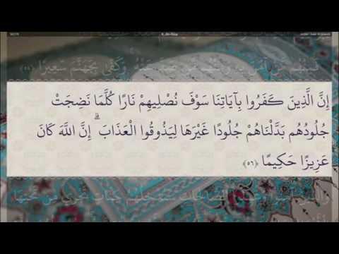 Surah An Nisa Ayah 52 - 59- Saad Al Ghamidi