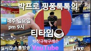 7월18일(일) 박프로핑퐁톡톡 LIVE 티타임 ➡️ 7…