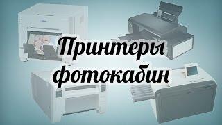 Принтеры фотокабин