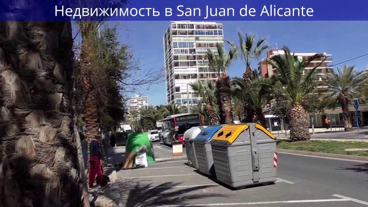 Купить квартиру в Сан Хуан дэ Аликанте, San Juan de Alicante .
