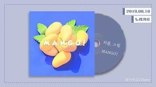 Gambar cover [가사] 차콜 (Charcoal), 스틸 (Steel) - MANGO!