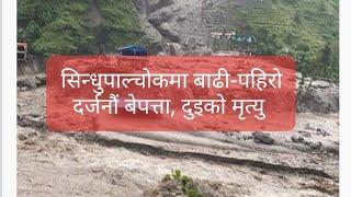 सिन्धुपाल्चोकमा बाढी-पहिरो, दर्जनौं बेपत्ता, २ को मृत्यु | Sindhupalchok Landslide | pahiro