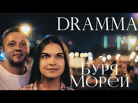 Клип Dramma - Буря морей