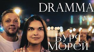 Смотреть клип Dramma - Буря Морей