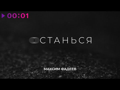 Максим Фадеев - Останься | Official Audio | 2021