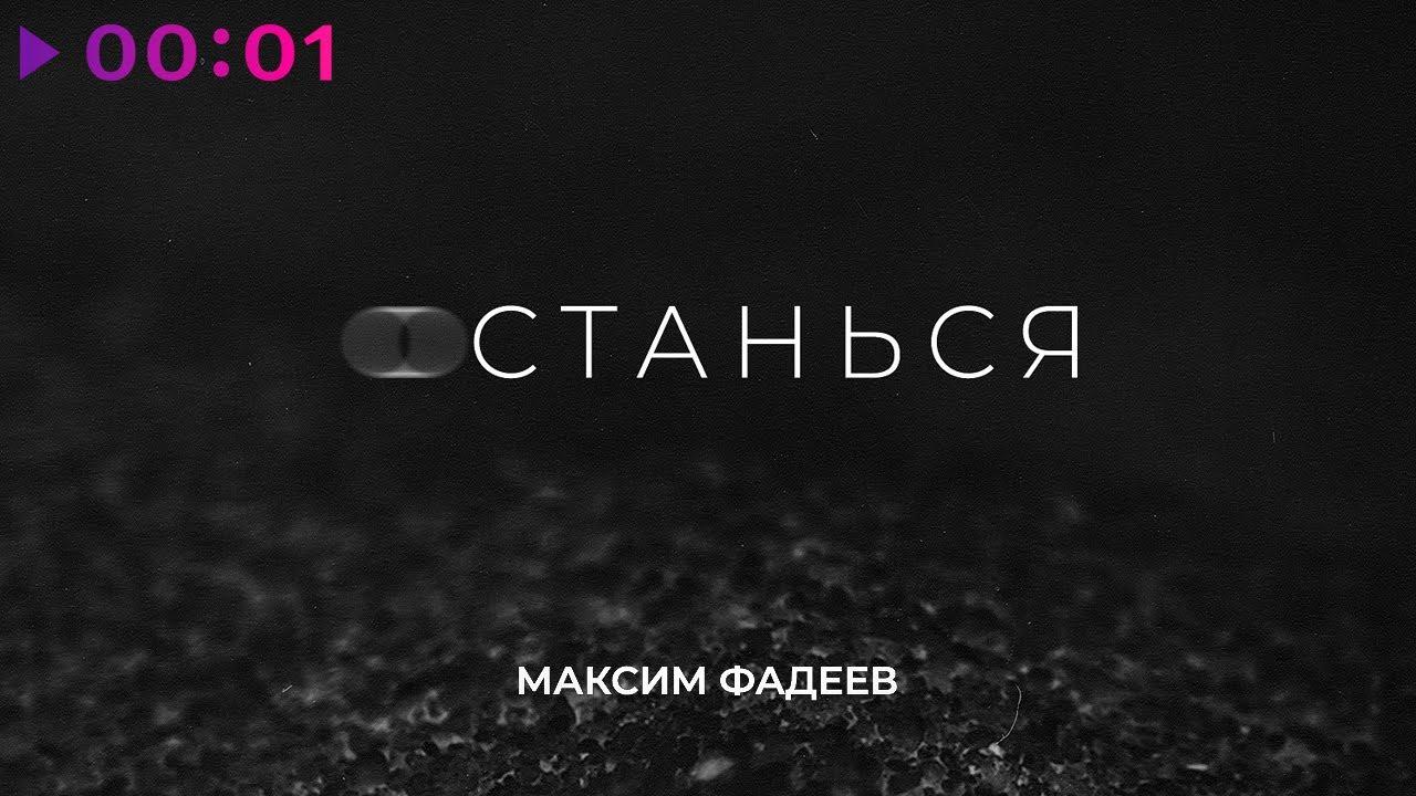Максим Фадеев - Останься | Official Audio | 2021
