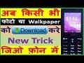How to Download Wallpaper and Photo In Jio Phone//जिओ फ़ोन में फोटो कैसे डाउनलोड करे -by jrur jane