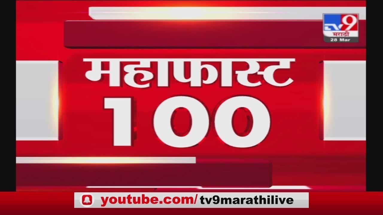 Download MahaFast News 100   महाफास्ट न्यूज 100   7 AM   7 May 2021-TV9