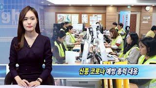강북구, 코로나바이러스감염증-19 예방 총력 대응