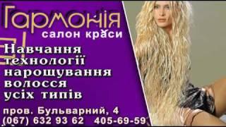 Гармония - парикмахерская Кривой Рог.avi