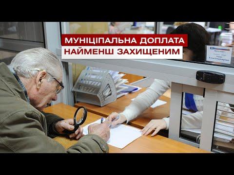 Телеканал ВІТА: Муніціпальна доплата найменш захищеним