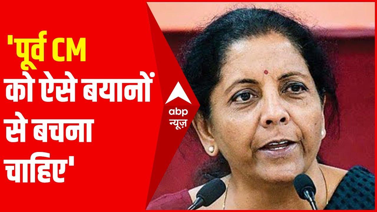 Mehbooba Mufti की केंद्र को धमकी का केंद्रीय वित्त मंत्री निर्मला सीतारमण ने दिया जवाब   Hindi News