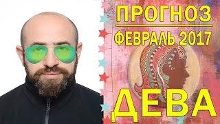 Гороскоп Дева Февраль 2017 год. Ведическая Астрология