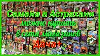 видео Арбуз Астраханский - Семена почтой - Семена почтой - Интернет - магазин - Семена