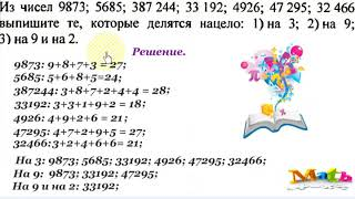 #12 Урок 2. Признаки делимости на 2; 3: 5; 9; 10. Математика 6 класс.