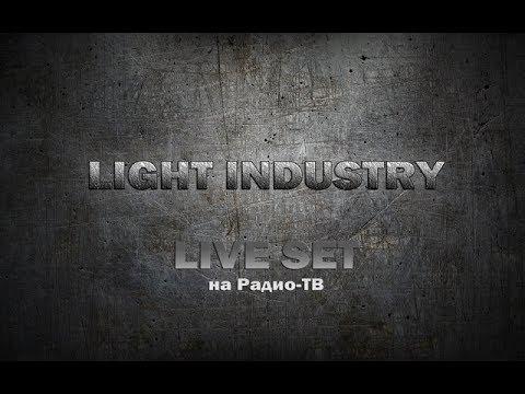 РТВ. LIGHT INDUSTRY (Саратов.Энгельс)