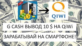 Заработок G CASH. Вывод 10 долларов на qiwi кошелек. Earnings GCASH. Conclusion 10 $ to qiwi wallet