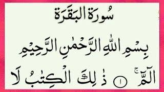 Download lagu 02.Surah  Al-Baqrah  Full { surah al baqrah full HD arabic text } Surat Al-baqarah In Quran
