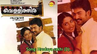 Hrudaya sakhi (D) - Vellithira