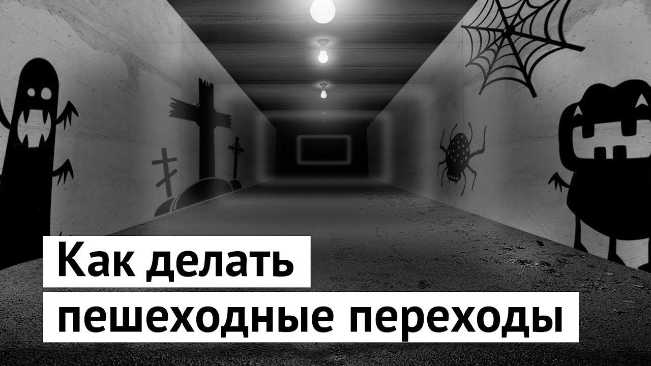 Почему в городе не должно быть подземных переходов