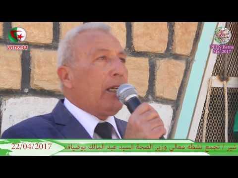 شير/ تجمع لحزب جبهة التحرير الوطني