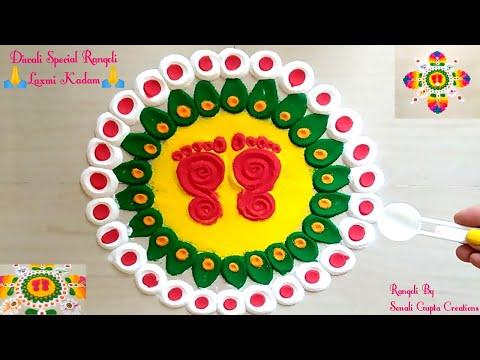 diwali-special-rangoli-design/easy/simple-festival-rangoli-design/laxmi-kadam-rangoli/#deepavali