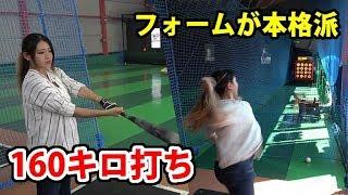 【ハイスペック野球女子】160キロを打ち、球速100キロ近く投げる彼女ができました