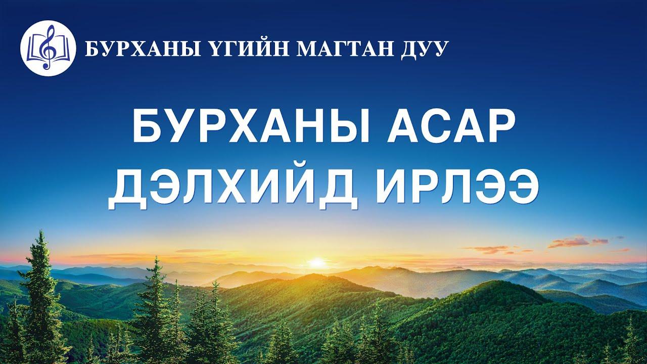 """Magtan duu 2020 """"Бурханы асар дэлхийд ирлээ"""" (Үгтэй)"""