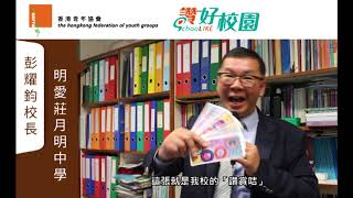Publication Date: 2018-03-15 | Video Title: 青協「讚好校園」:明愛莊月明中學彭耀鈞校長