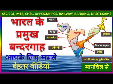 भारत के प्रमुख बंदरगाह ।Harbours/ Ports of India in hindi |KV guruji Geography