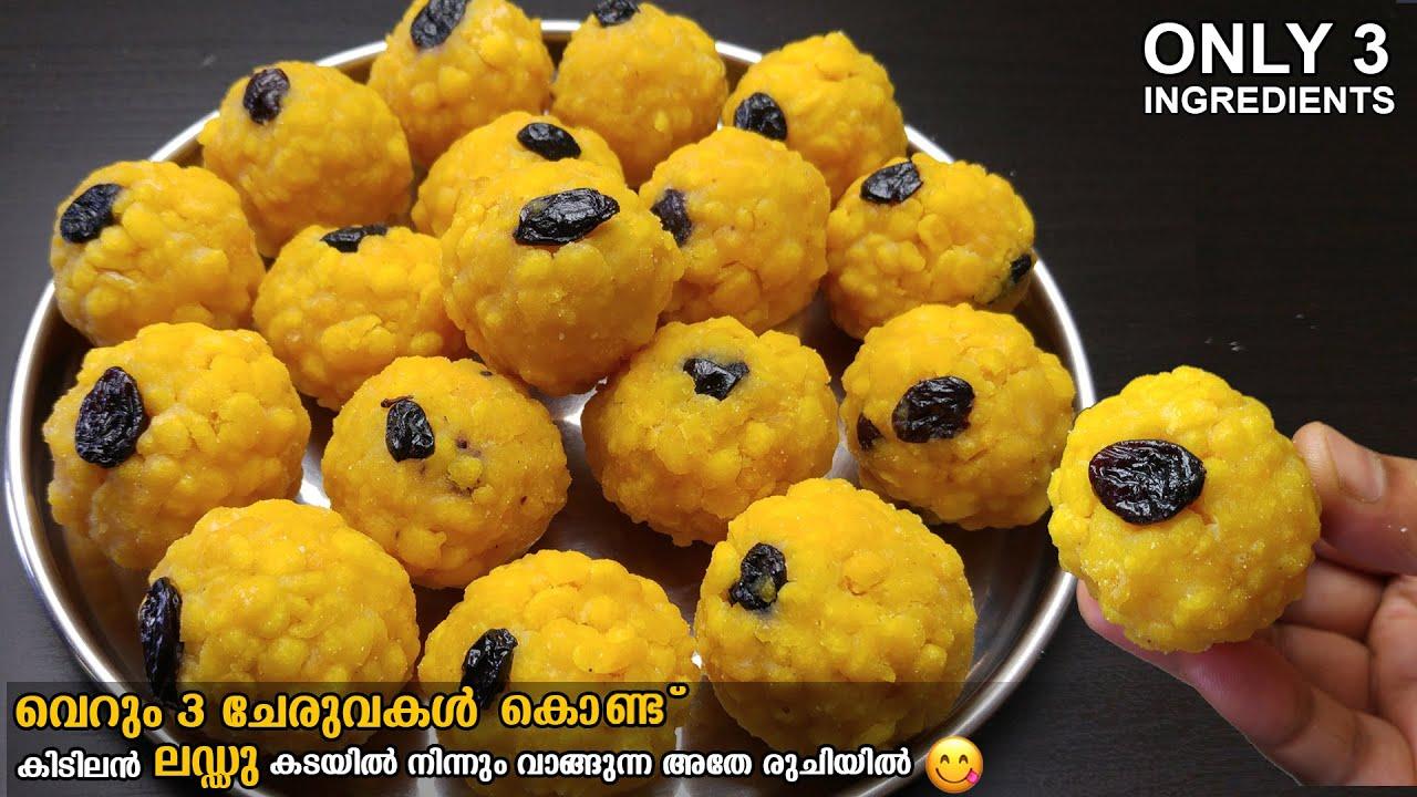 വെറും 3 ചേരുവകൾ മതി☑️  പെർഫെക്റ്റ് ലഡ്ഡു ഉണ്ടാക്കാം വളരെ എളുപ്പത്തിൽ😋|Laddu Recipe in Malayalam
