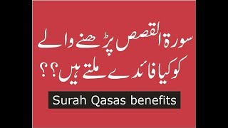 Gambar cover surah qasas ki fazilat   surah al qasas benefits In Urdu