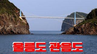 울릉도 관음도, 울릉도 삼선암, 경상도여행, 한국여행,…