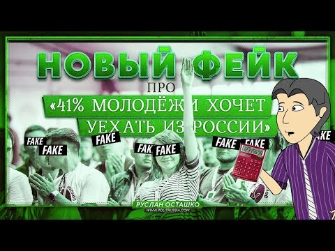 Как PolitRussia врёт в разоблачениях или гуманитарий Руслан Осташко [ASH2].