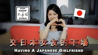 跟日本女生交往的下場: To Date A Japanese Girl