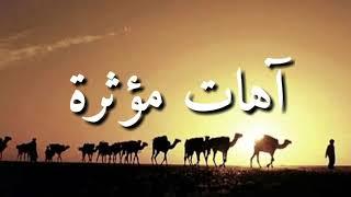 آهات مؤثرة إسلامية أهات حزينة جدا ومؤثرة 😢