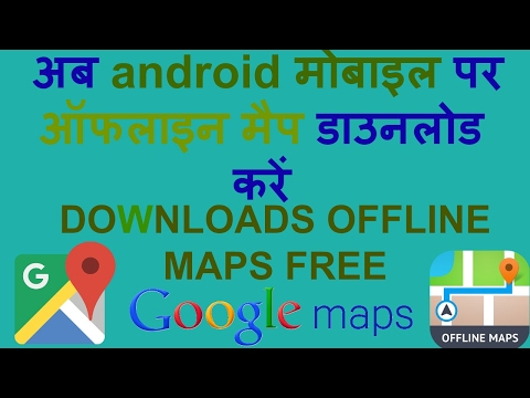 How To Download Google Maps Offline Free Any State And Country (Hindi Tutorial)