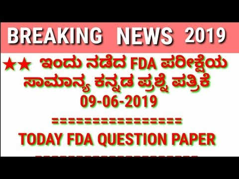 2019 FDA Question Paper, Karnataka FDA Exam Question Paper 2019
