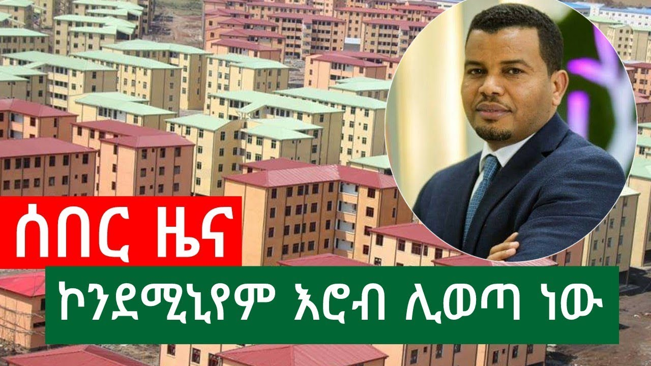 Condominium Lottery In Addis Ababa