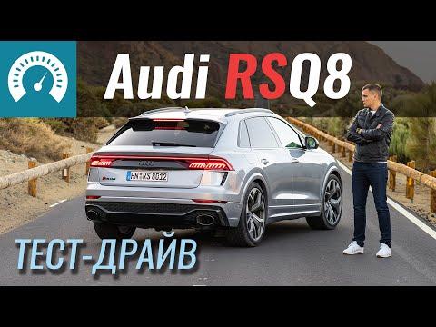 Audi RSQ8 рвёт Urus и Cayenne Turbo? Тест-драйв Ауди RS Q8