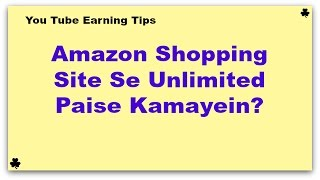 How to earn lakhs of money from Flipkart,Amazon without selling any products