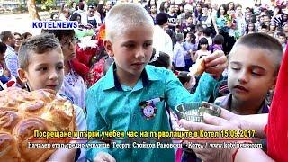 """Посрещане на първолаците в СУ """"Раковски"""" Котел"""