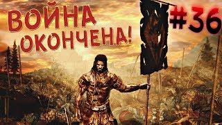 Skyrim: Прохождение с модами - УЛЬФРИК МЁРТВ, КОНЕЦ ВОЙНЕ! #36