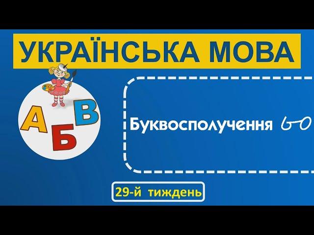 """1 клас. Українська мова. Буквосполучення """"ьо"""""""