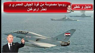 صحافة بوتين تفاجئ اردوغان بخصوص قــــ ــ  وة الجــ ــ,,ــش المصري و تعلن المفاجأة