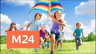 Смотреть видео Как провести летние каникулы в Москве - Москва 24 онлайн